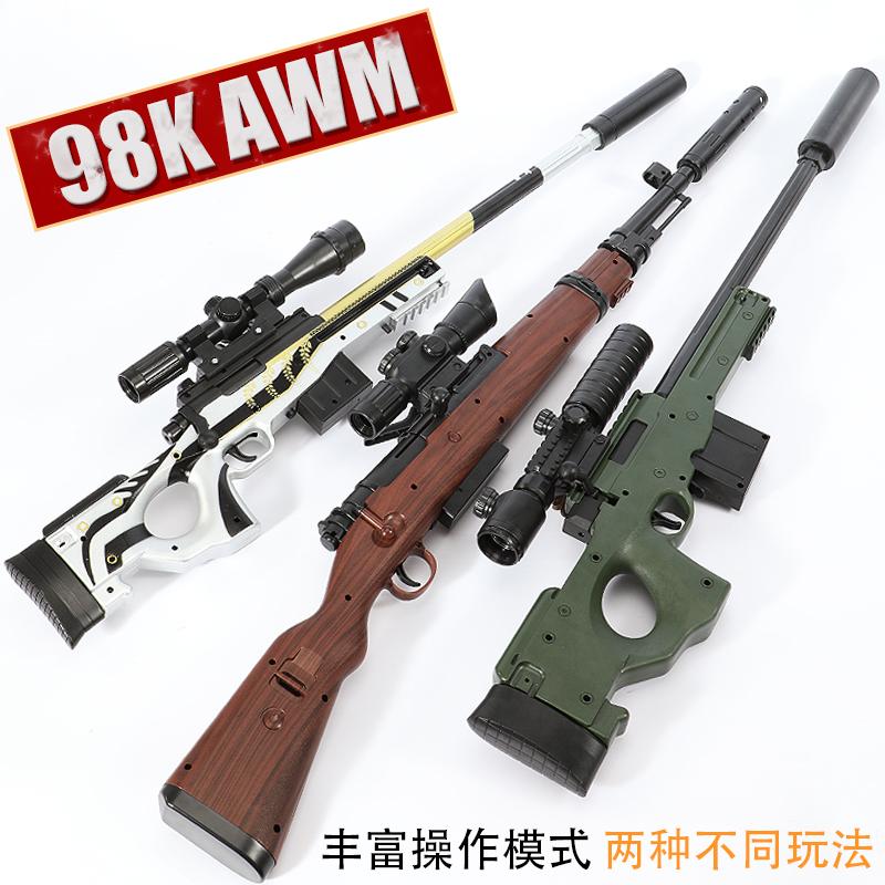 11-30新券黄金龙骨水弹枪awm狙击手抢可发射绝地吃鸡求生儿童玩具男孩枪98k
