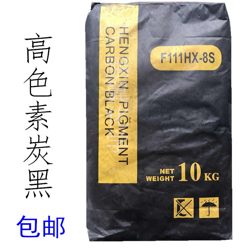 黑燕牌高色素碳黑炭黑颗粒炭黑N330炭黑粉状碳黑水泥勾缝剂用炭黑