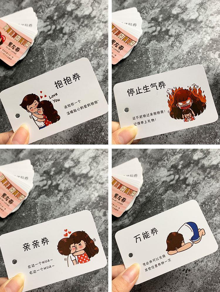 卡券diy情侣卡卷 手写绘卡片纸创意礼物爱情兑换券闺蜜使用券