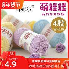 雪妃尔萌娃娃4股牛奶棉线手工diy编织钩针玩偶精梳棉线宝宝毛线团