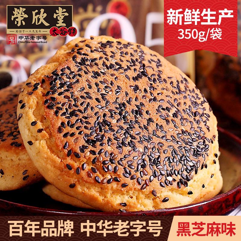 荣欣堂黑芝麻味太谷饼350g传统糕点休闲办公品零食