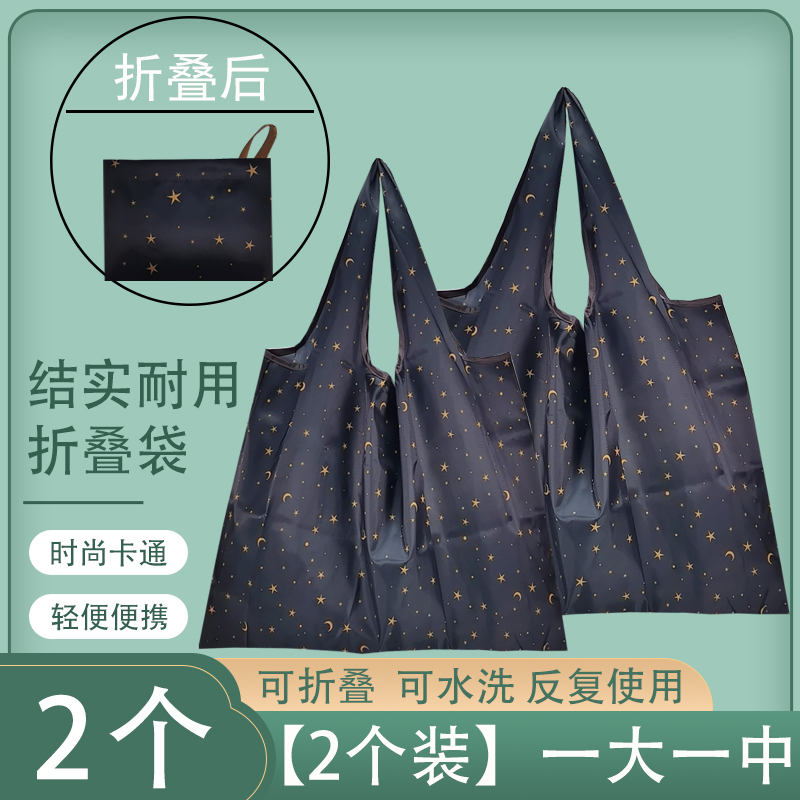 Japan and South Korea supermarket shopping bag folding environmental protection bag portable female portable fashion Mommy shopping bag large capacity waterproof bag