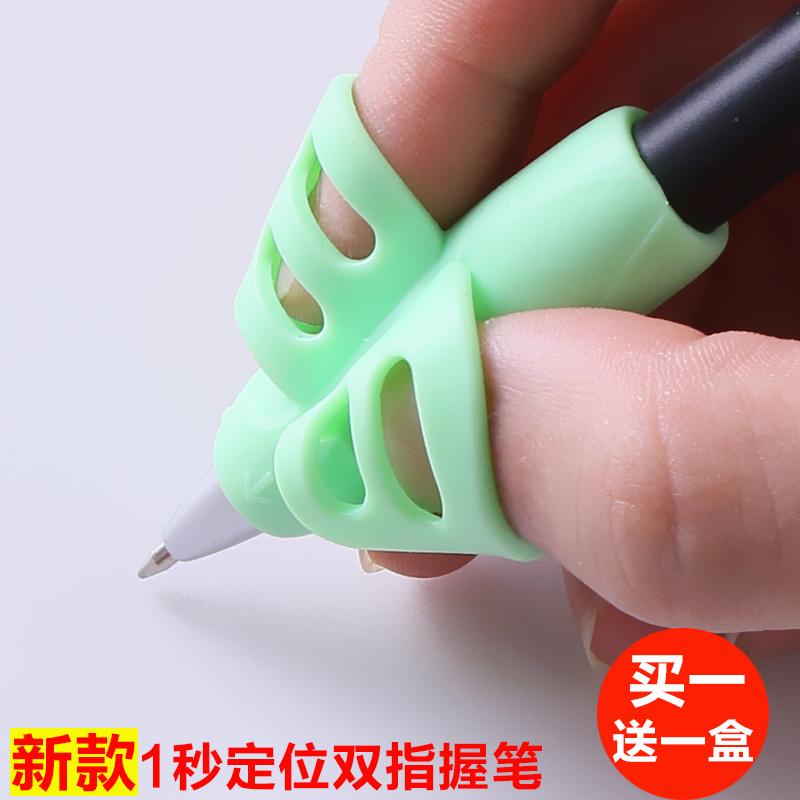 儿童学写字幼儿初学者小学生矫正握笔器握笔神器矫正握姿铅笔专用