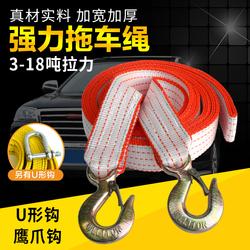 汽车拖车绳5米5吨双层加厚越野拖车捆绑带拉紧器拉车钢丝绳牵引绳