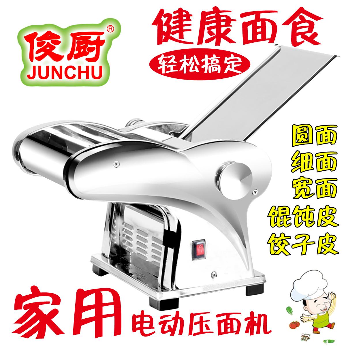 海鸥新款俊厨压面机多刀面条机自动不锈钢家用电动厂家直销
