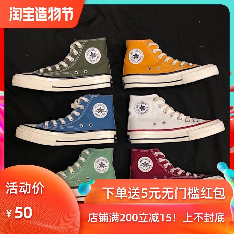 2020新款 1970s帆布鞋复刻男女情侣鞋韩国ulzzang休闲鞋街拍板鞋