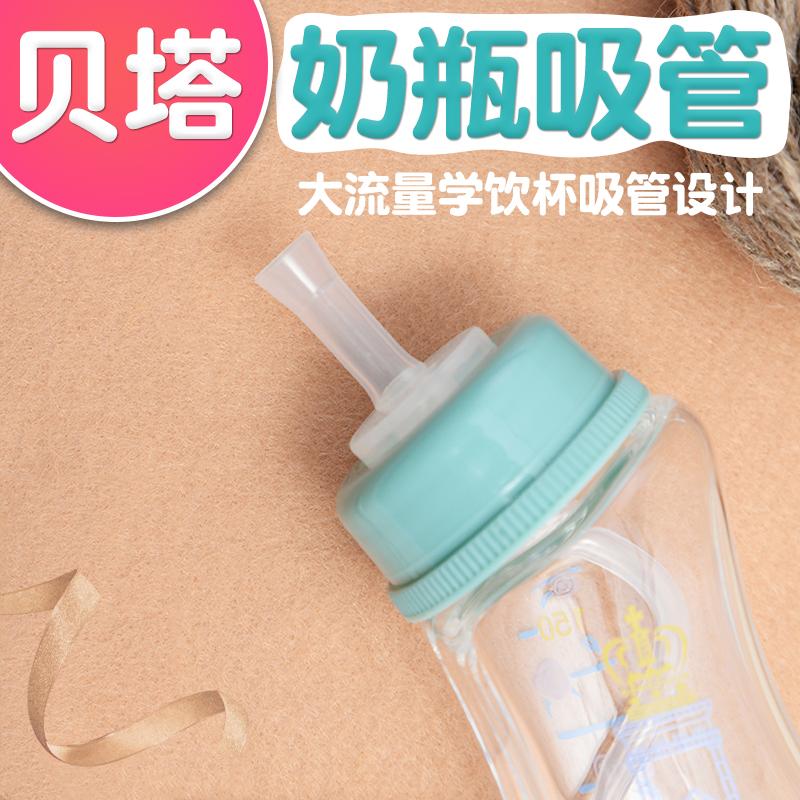 Трубочки для детских бутылочек Артикул 601077245041