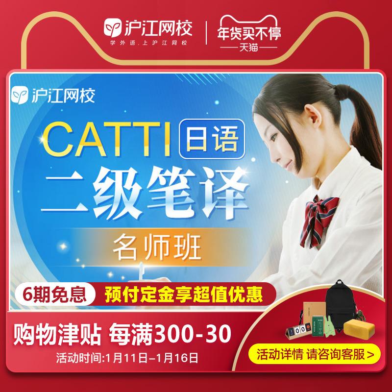沪江网校 2020年6月CATTI日语二级笔译 网络视频在线课程笔译翻译