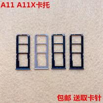 手机电话sim插卡拖卡座套器A11X卡托卡槽A11卡托适用于OPPO