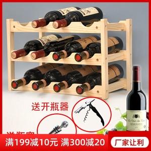 实木家用红酒架摆件创意葡萄酒架 酒瓶收纳架欧式红酒架 瓶架包邮