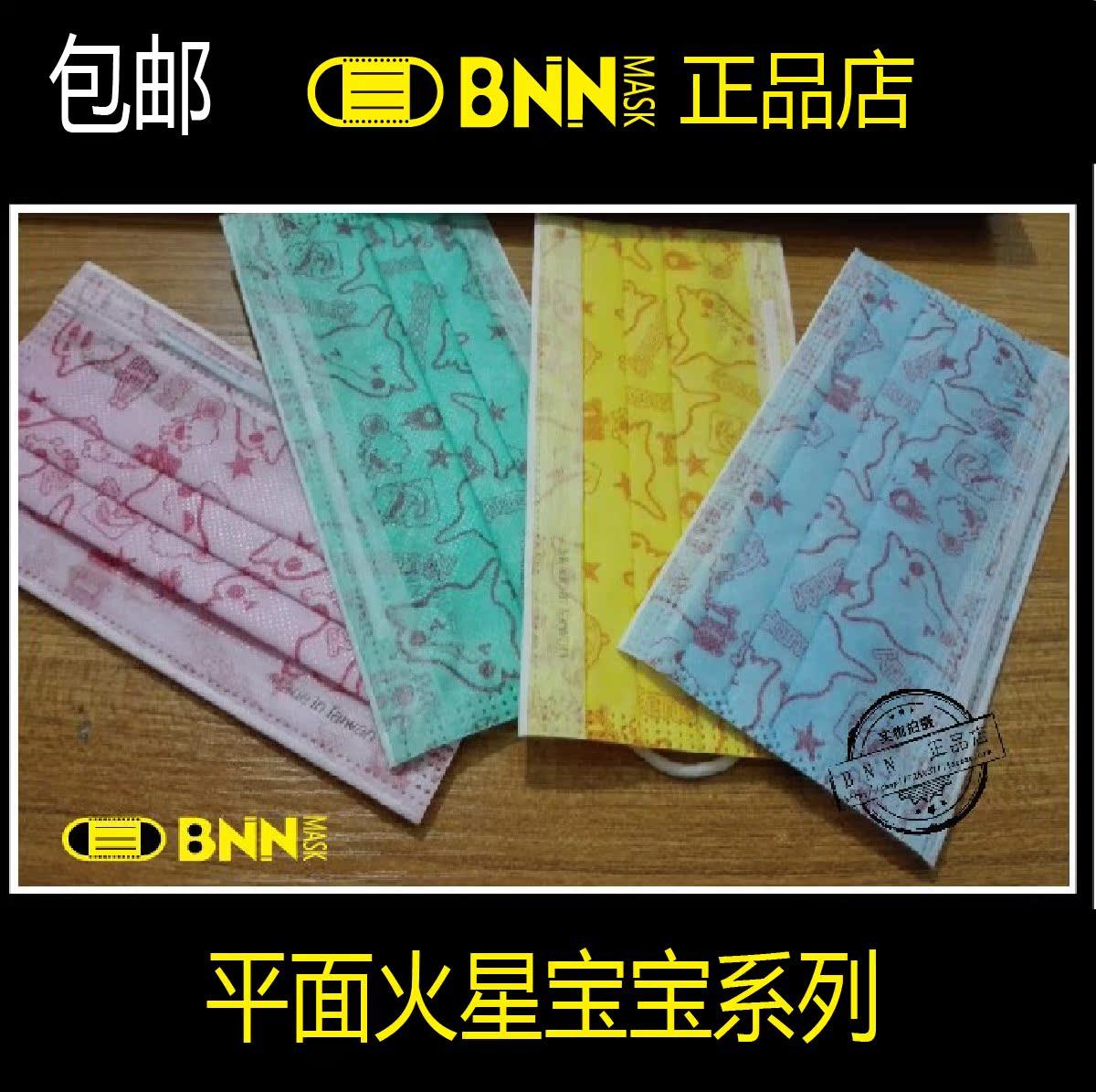 台湾BNN MASK成人男女TFBOYS 王源王俊凯同款防雾霾一次性口罩秋