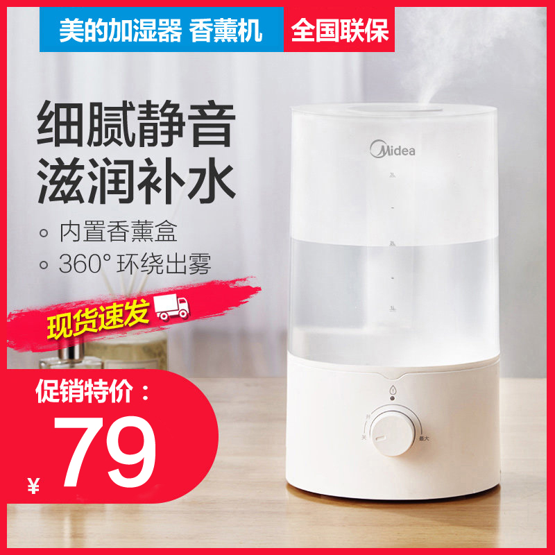 American aromatherapy humidifier, home mute air conditioner, small indoor chamber large spray, heavy fog, purified air.