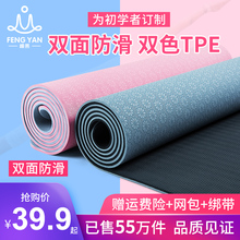 TPE yoga mat thickened, widened and lengthened women's antiskid yoga mat for home fitness beginners