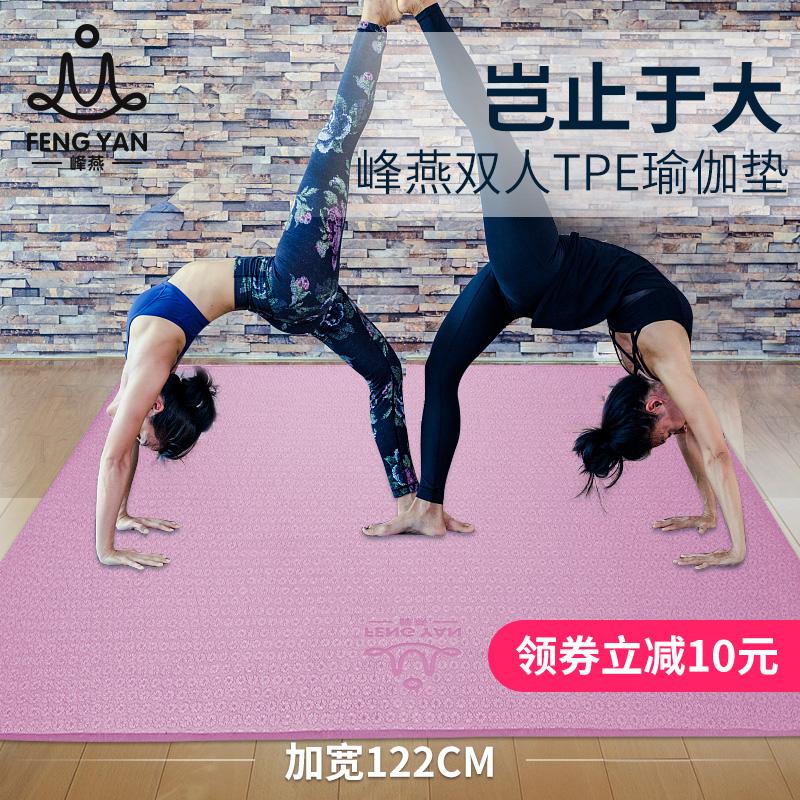 峰燕超大双人瑜伽垫加厚加宽加长tpe儿童家用防滑舞蹈垫子地垫大11月18日最新优惠