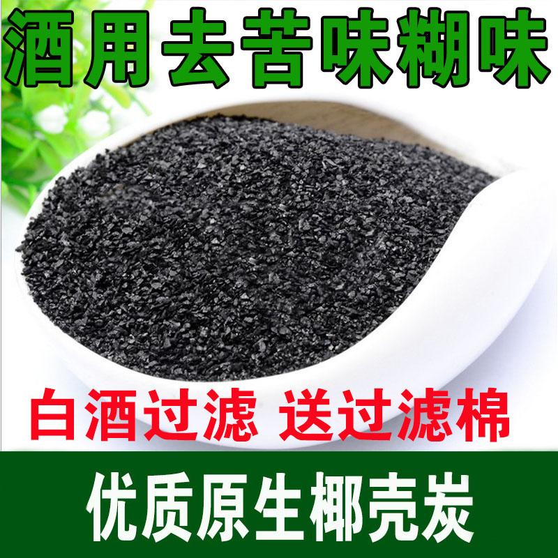 Активированный уголь Артикул 44199814210