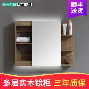 MATO玛爵 浴室镜柜挂墙多层实木带灯卫浴镜子可移动镜柜镜箱