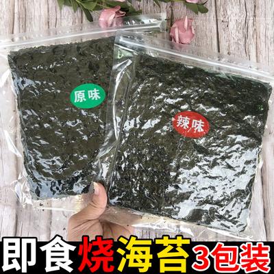 3包装网红即食调味海苔大片装辣味原味烤脆片儿童孕妇拌饭零食