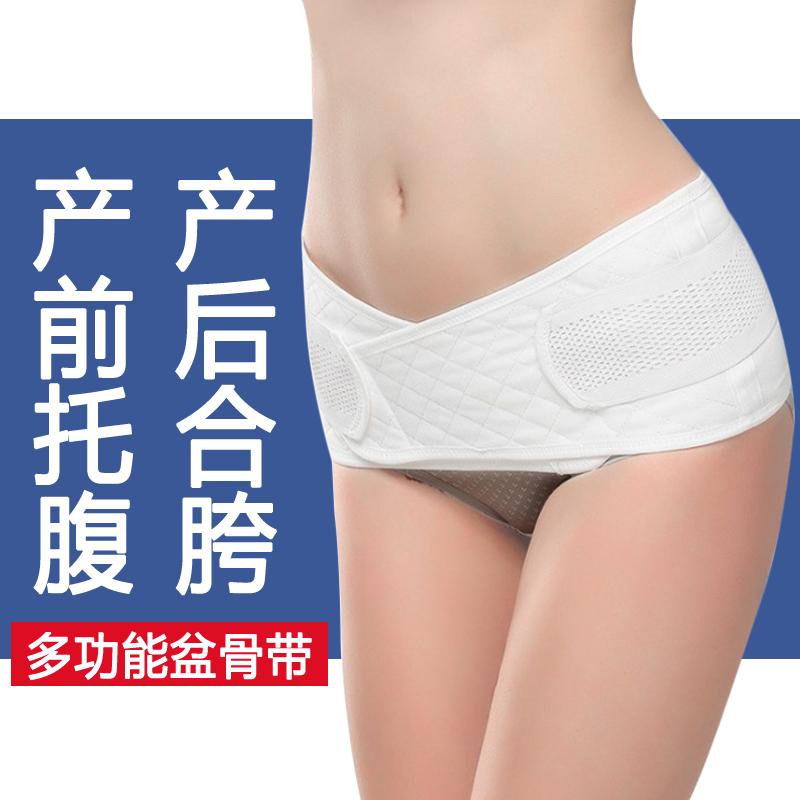 收腹带纯棉薄款纱布盆骨矫正带孕妇托腹带专用产妇收胯塑臀带女夏