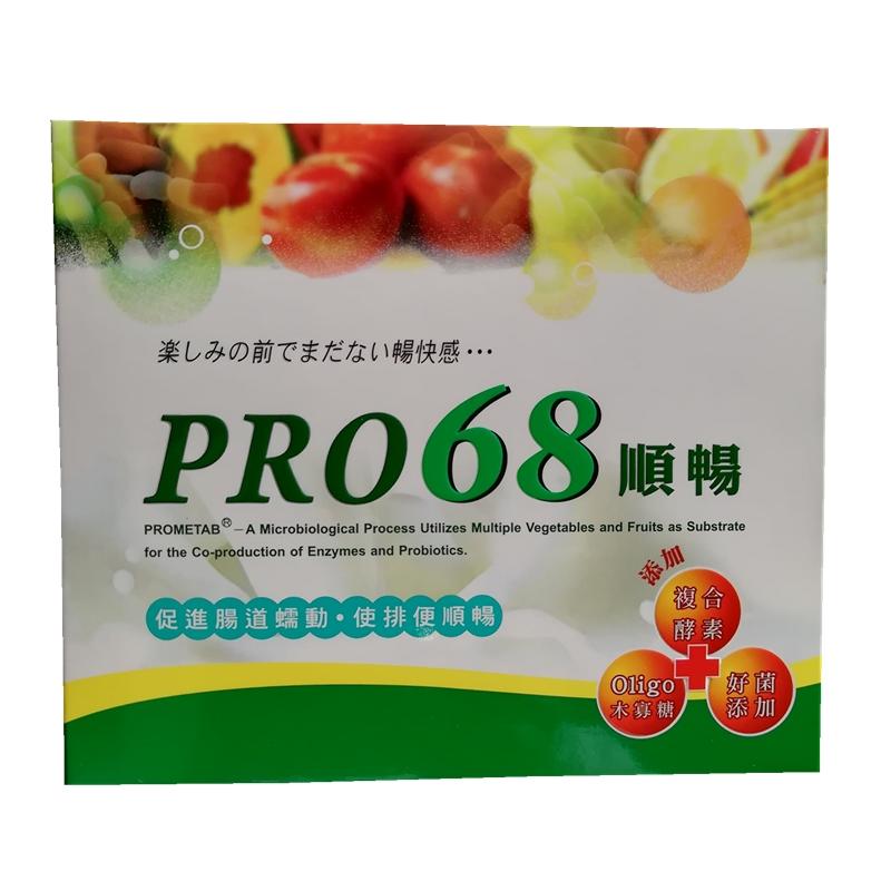 PRO 68スムーズな酵素善玉菌便秘消化不良の果物と野菜の酵素乳酸菌粉薬台湾代理購入