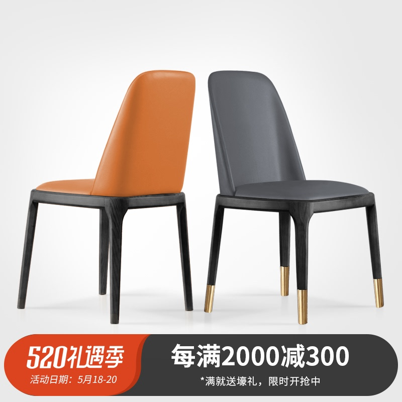 Nordic dining chair solid wood leather technology cloth chair light luxury style modern simple dining table chair household back stool