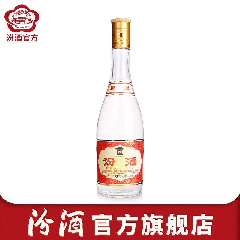 汾酒 53度黄盖汾酒475mL玻瓶...