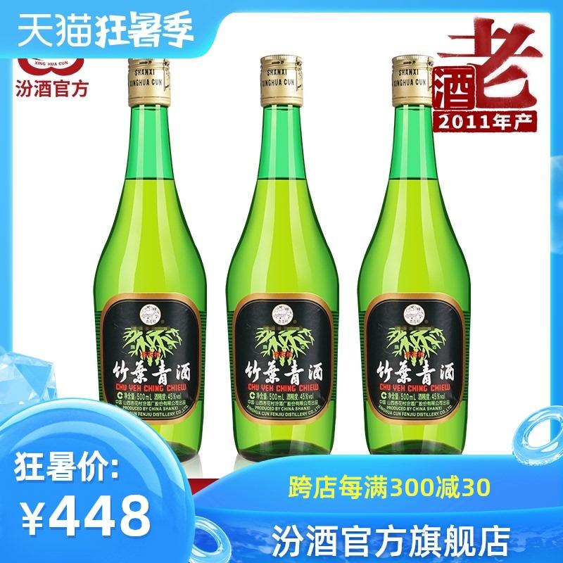 【2011年生产】山西汾酒杏花村 45度竹叶青酒500mL*3瓶露酒