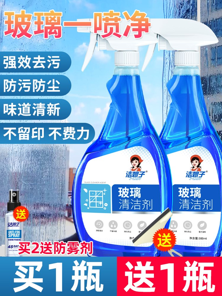 清洁剂家用擦窗液强力去污玻璃水