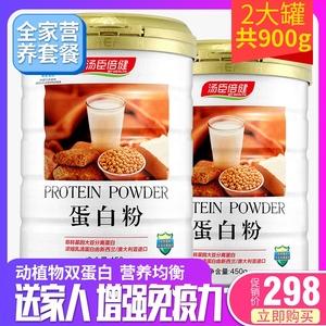 领5元券购买2罐共900g汤臣倍健男女性蛋白质粉