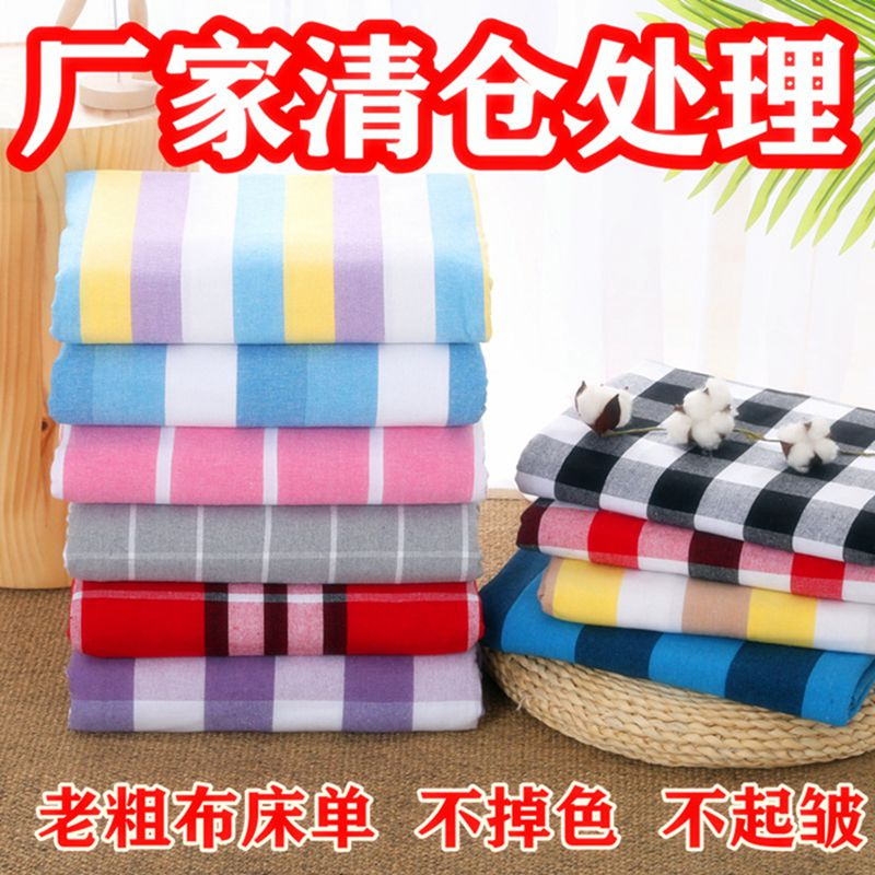 Traditional handmade old coarse cloth bed sheet single piece checkered striped sheet double dormitory thickened breathable quilt cover sheet