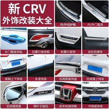 Dongfeng Honda CRV modified exterior decoration 201718 new special vehicle products body view strip accessories