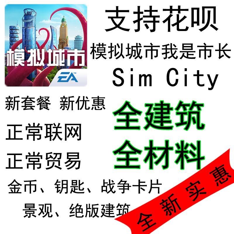 模拟城市我是市长 无限金币钥匙绝版建筑仓库地图全材料全版本