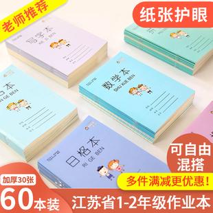 江苏新版 加厚小学生作业本一二年级拼音田字格练习写字方格数学本