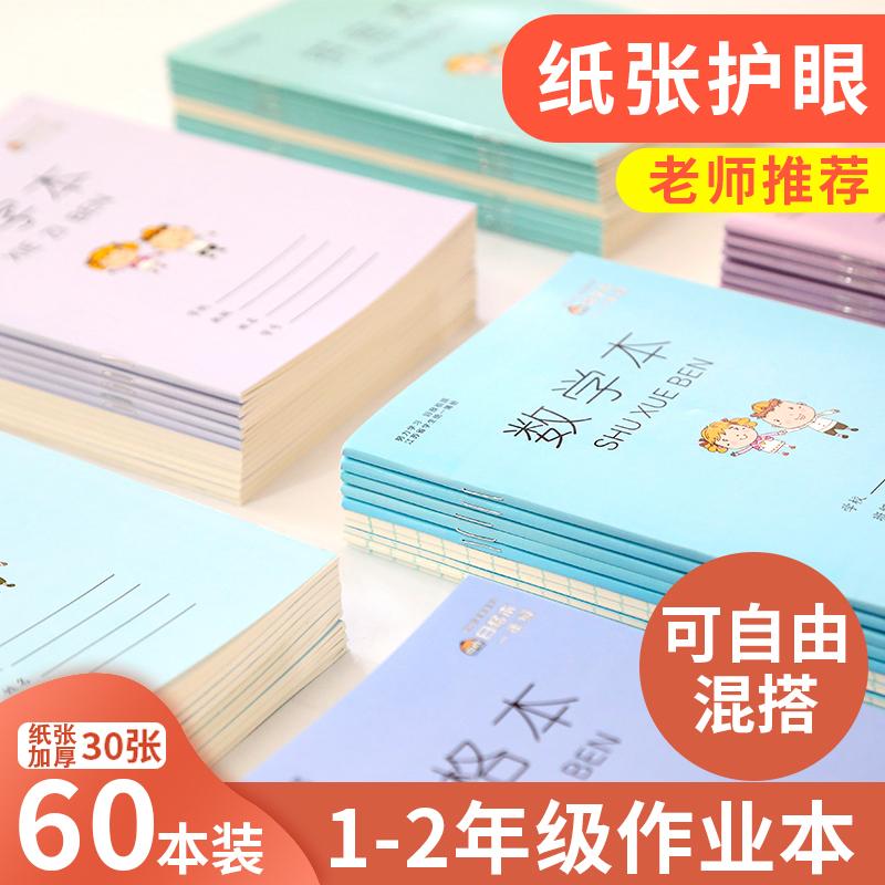 江苏新版统一小学生作业本一二年级拼音本田格本写字方格数学本子