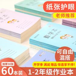 江苏新版加厚小学生作业一二年级拼音田格本练习写字方格数学本子