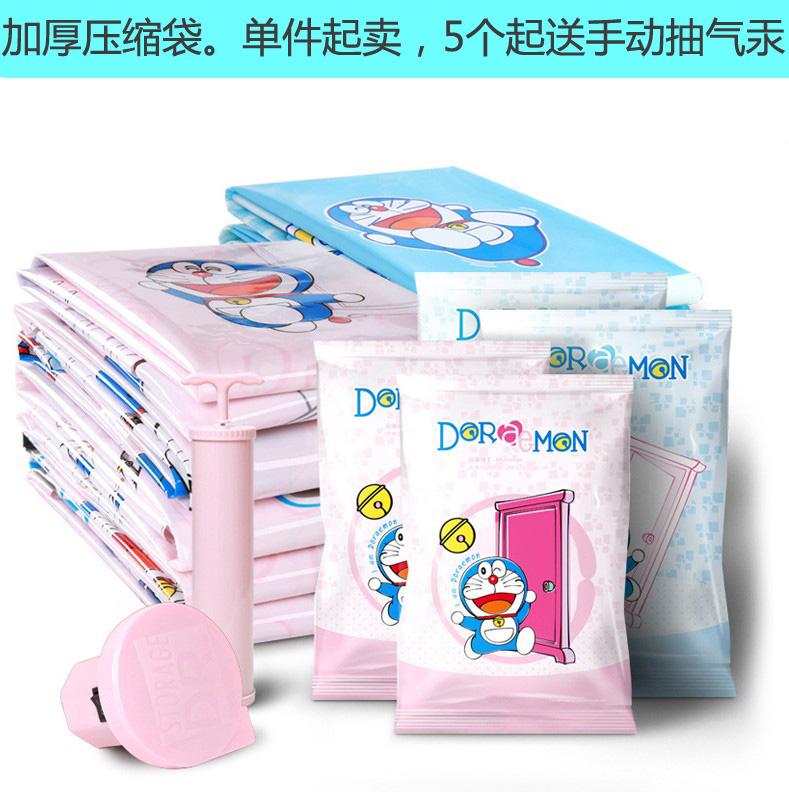 哆啦A夢可愛收納儲物袋衣物棉被12絲加厚加大號 防爆真空壓縮袋