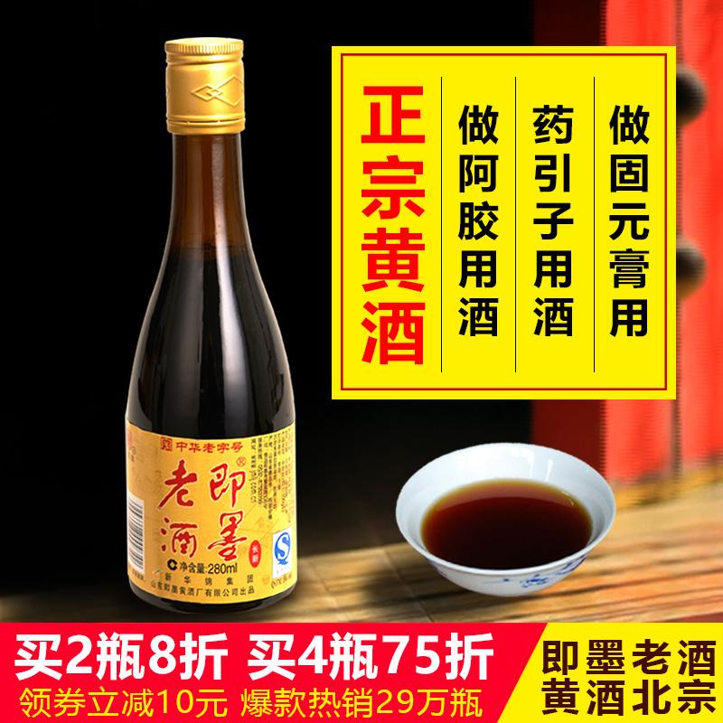 山东即墨黄酒阿胶专用半甜型即墨老酒瓶装药引子黄酒低度米酒