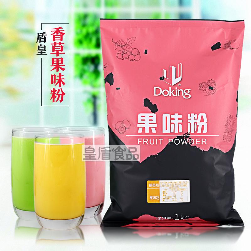 盾皇食品速溶果味粉1000g袋装固体饮料 香草味奶茶粉商用冲饮原料
