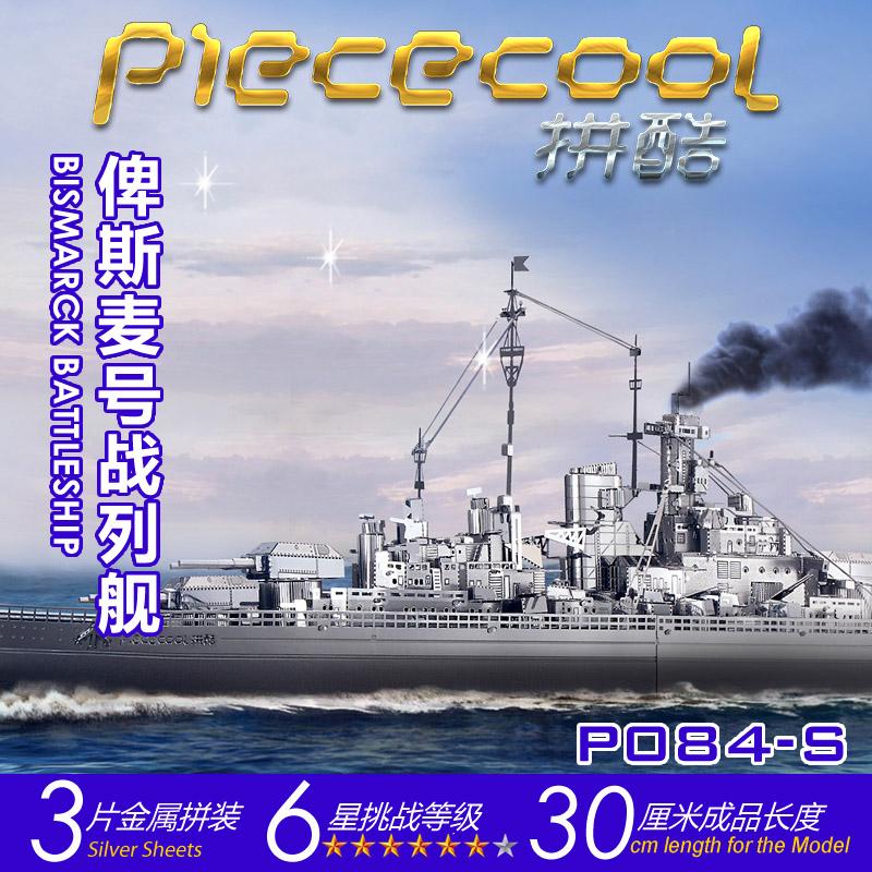 piececool拼酷3D立体金属拼图俾斯麦号战列舰DIY手工拼装模型玩具