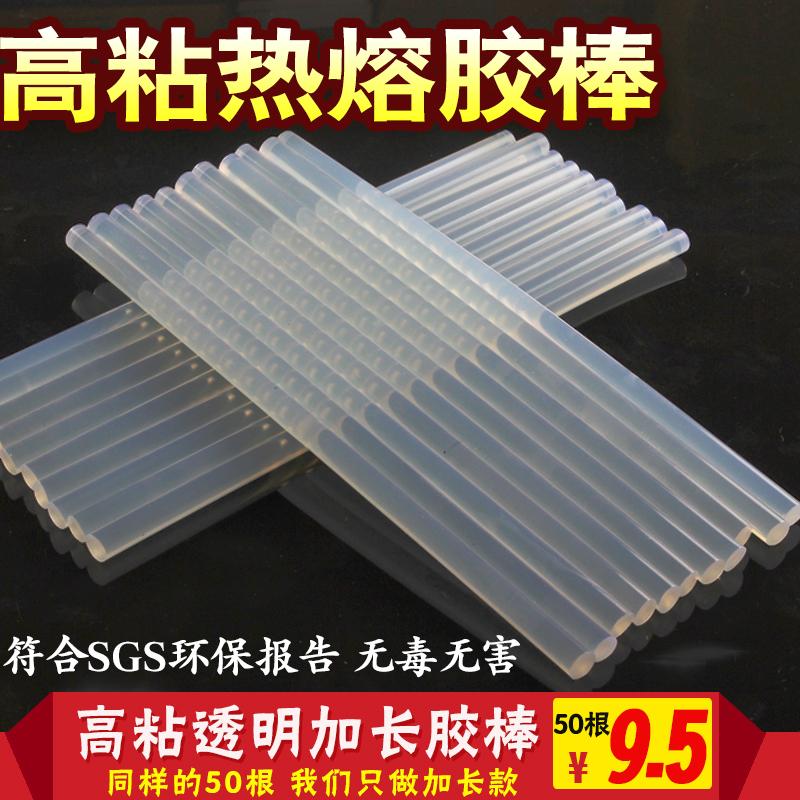 透明胶棒热熔胶条7mm11mm高粘强力 EVA玻璃棒棒胶条滴滴胶棒