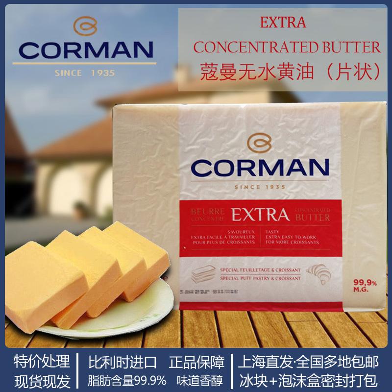 比利时整箱蔻曼无水黄油99%歌文黄油片状黄油可颂牛角包乳脂2kg*5