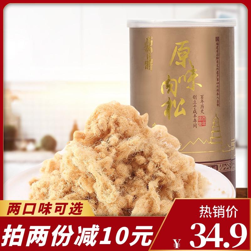 福建老字号肉松鼎鼎原味猪肉松儿童寿司包饭肉松特产早餐营养食品