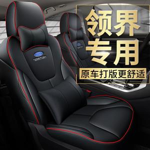 2019款江铃福特领界座套全包围车座垫四季通用座椅套改装汽车坐垫