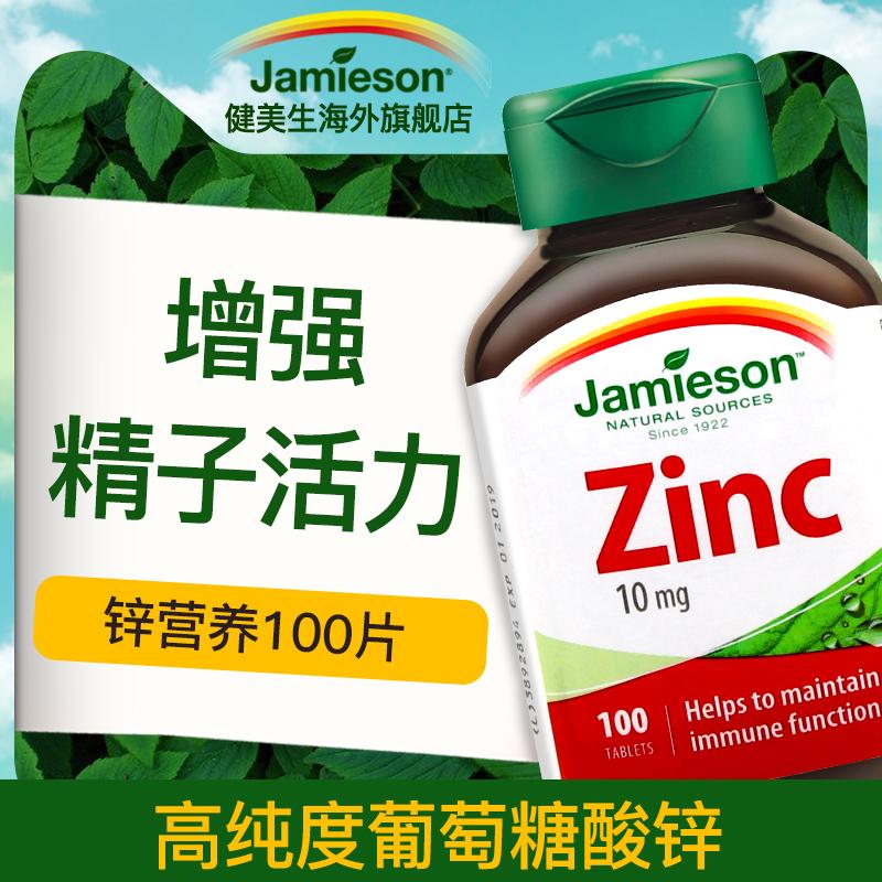 Jamieson健美生zinc进口锌片100片 葡萄糖酸锌 提高精子质量