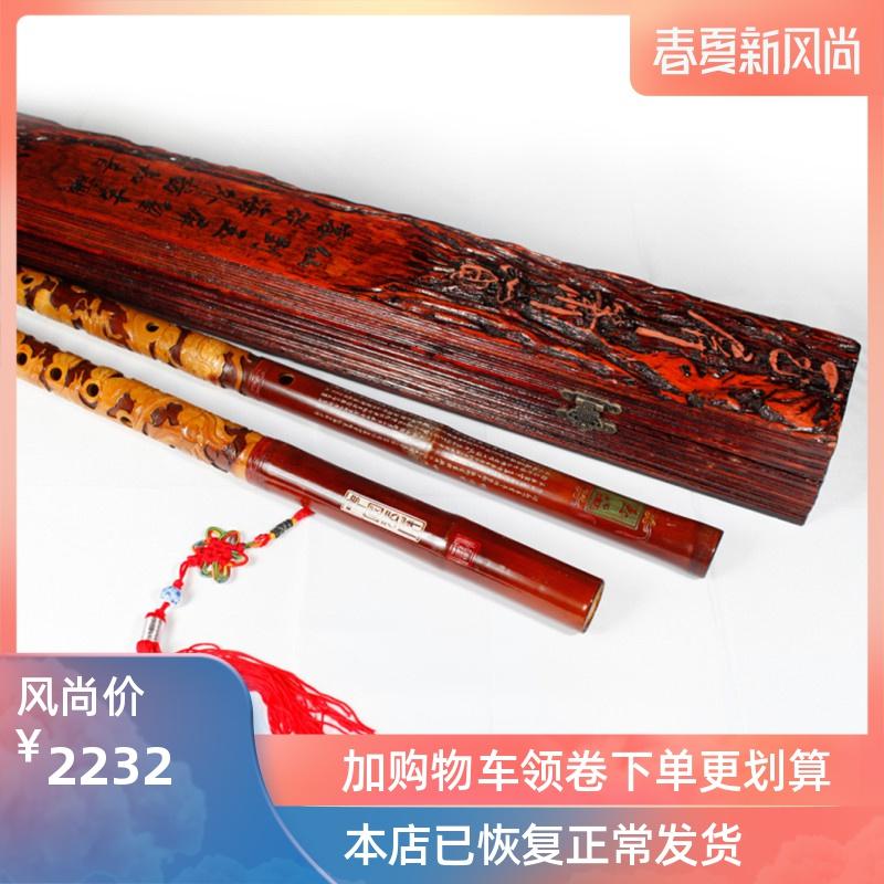 山竹微雕工艺情侣箫笛一对成人龙凤图案各一支送礼带盒玉屏箫笛