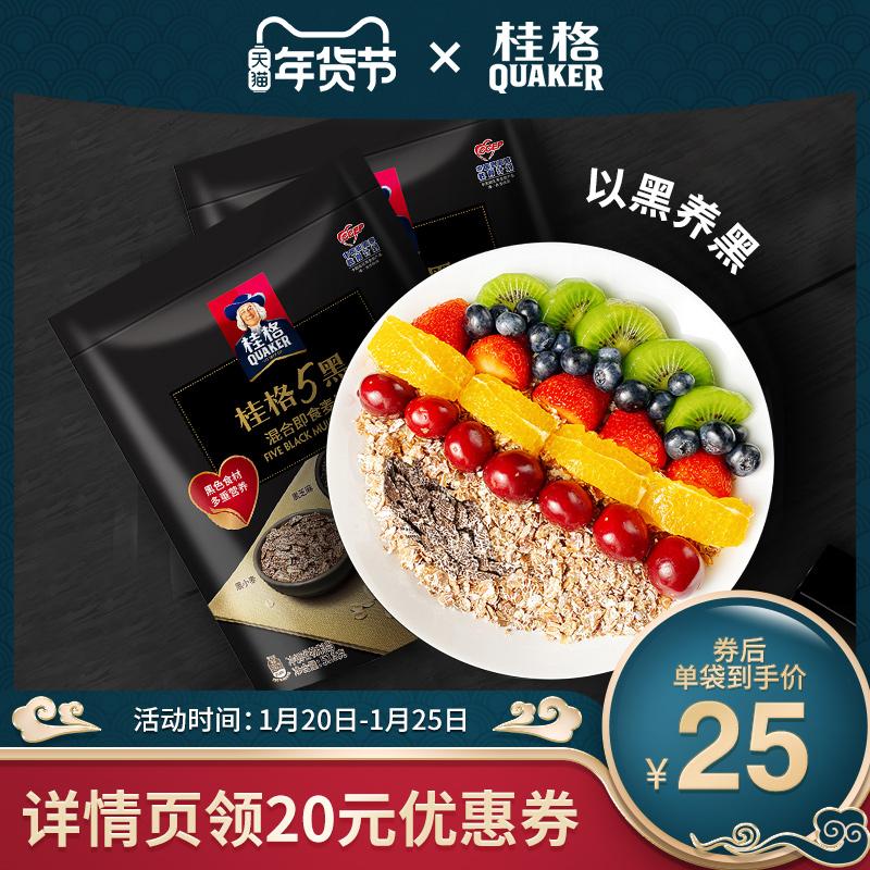 桂格5黑混合即食五黑麦片518克*2袋黑芝麻饱腹速食懒人早餐健身