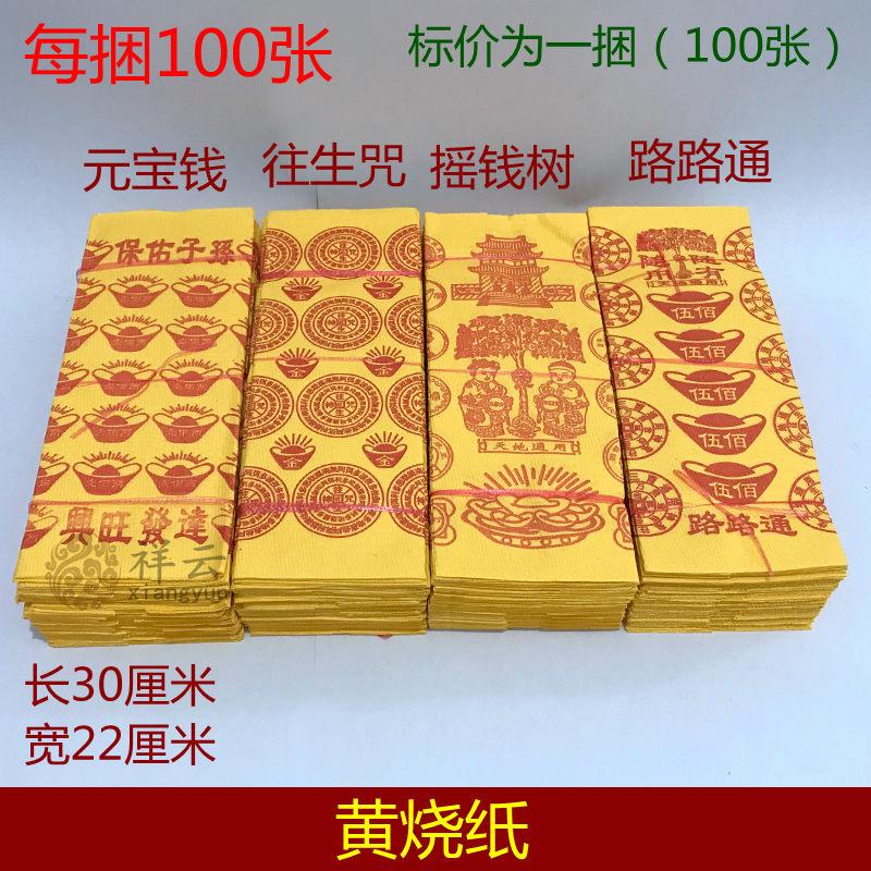 黄麻纹烧纸100张清明节祭祀扫墓祭祖用品元宝摇钱树路路通往生咒