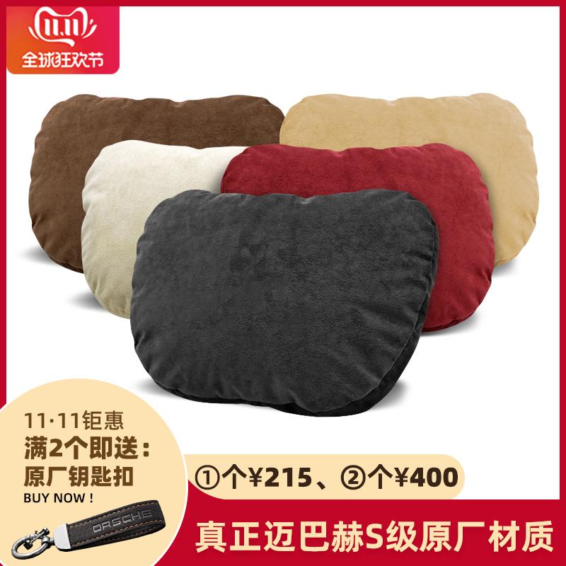奔驰汽车头枕原厂s级迈巴赫头枕车用护颈枕进口麂皮靠枕
