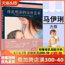 馬伊推薦母乳喂養女姓藝術全新修訂升級第8版懷孕分娩喂養母乳喂養方法指導書嬰幼兒母乳喂養指南哺乳期媽媽枕邊書育兒