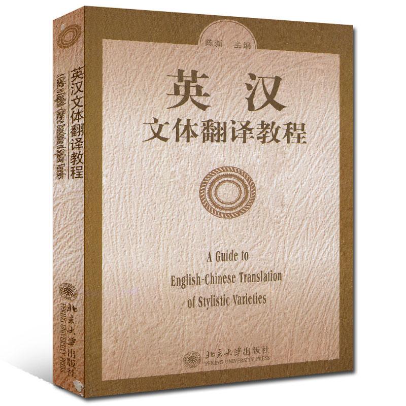 北大版 英汉文体翻译教程 陈新 北京大学出版社 了应用文新闻广告
