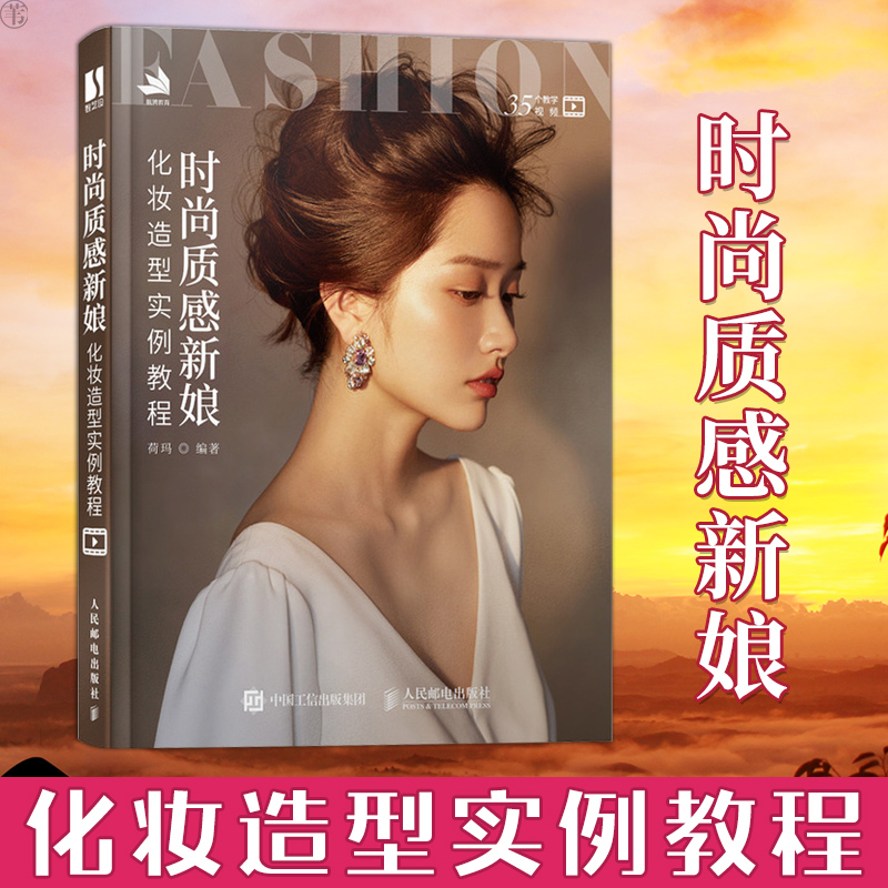 正版 时尚质感新娘化妆造型实例教程 彩妆美妆发型设计专业书籍 简约韩式日